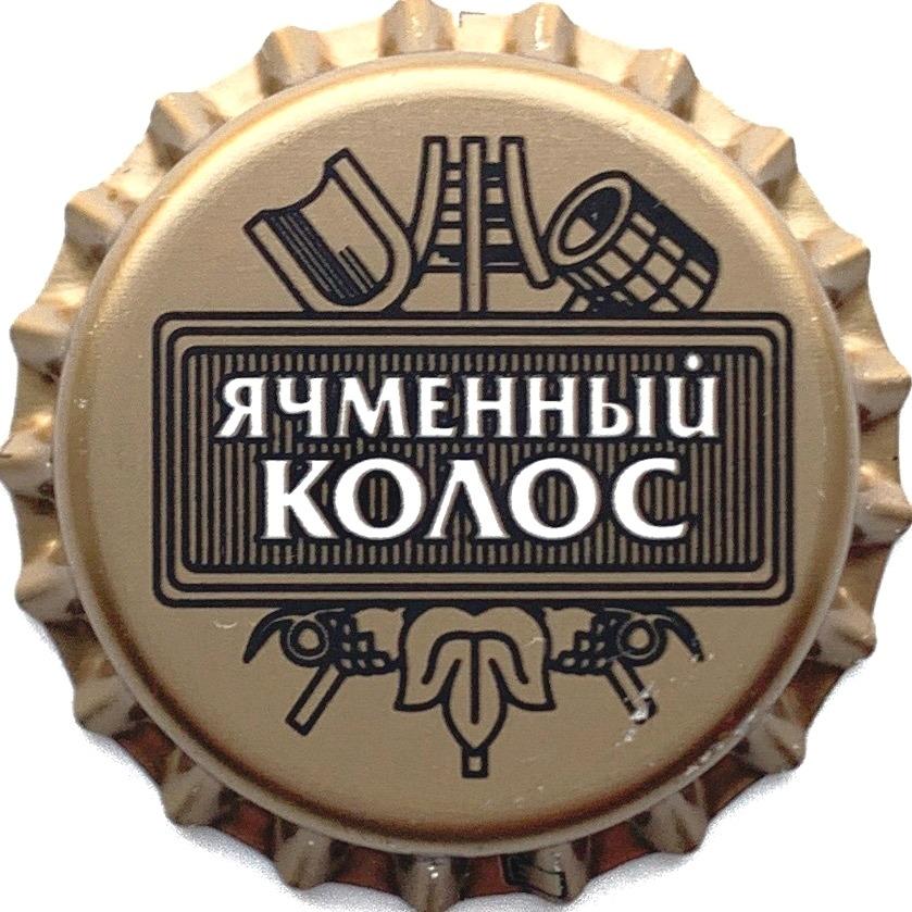 Пивная пробка #269-2020