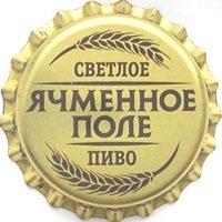 Пивная пробка #28-2013