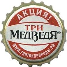 Пивная пробка #32-2013