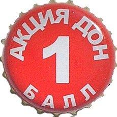 Пивная пробка #29-2012