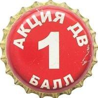 Пивная пробка #30-2012