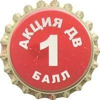 Пивная пробка #54-2013