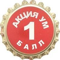 Пивная пробка #55-2013
