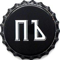 Пивная пробка #151-2017