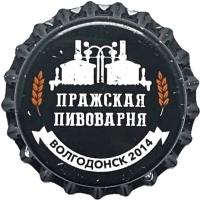 Пивная пробка #139-2020