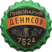 Пивная пробка #435-2020